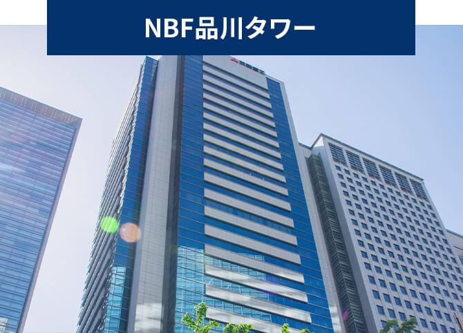 NBF品川タワー