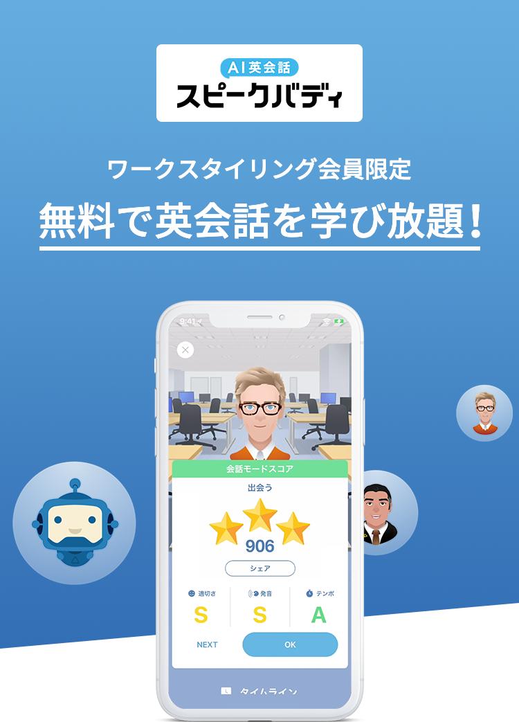 Ai英会話 スピークバディ ワークスタイリング会員限定 無料で英会話を学び放題!