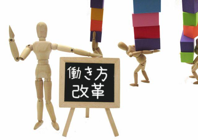 【イベント情報】働き方改革担当者Meetup!@八重洲 9/11(火)19時〜