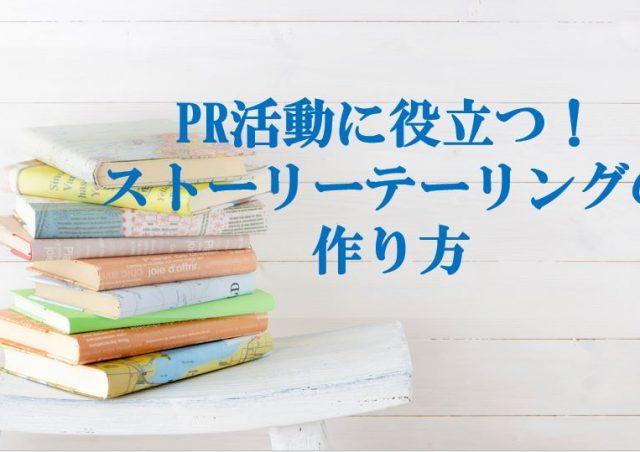 【イベント情報】PR活動に役立つ!ストーリーテーリング実践方法@東京ミッドタウン 10/24(水)19時〜