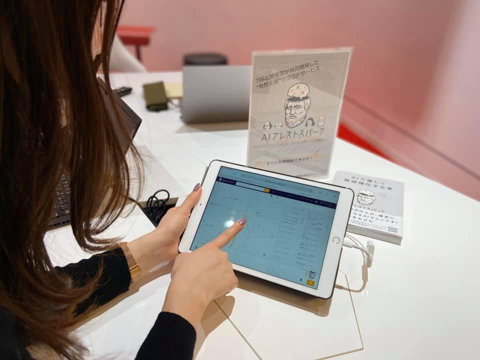 拠点の魅力紹介!日本橋三井タワー編⑬ TIS株式会社さんによる「AIブレストスパーク」で、創造的な会議を、より効率的に!