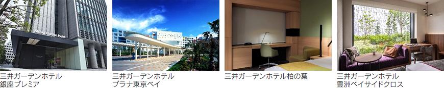 「ワークスタイリング」が働き方のニューノーマルに対応 「三井ガーデンホテルズ」等にてサービス提供開始 -対象18ホテルが10分単位で利用できるプライベートなサテライトオフィスに-