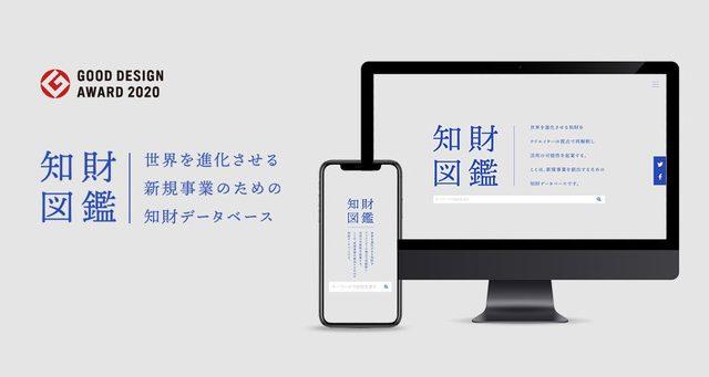 知財から新規事業を創出!知財活用事例紹介セミナー@オンライン開催