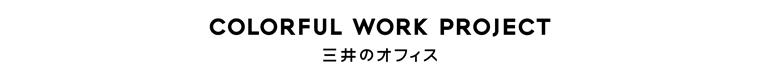在宅勤務の課題を解決する新たなサービス 個室特化型サテライトオフィス「ワークスタイリングSOLO」 2020年12月8日(火)より開始 -ワークスタイリングは2020年度内に全国100拠点を超えるネットワークへ拡大-