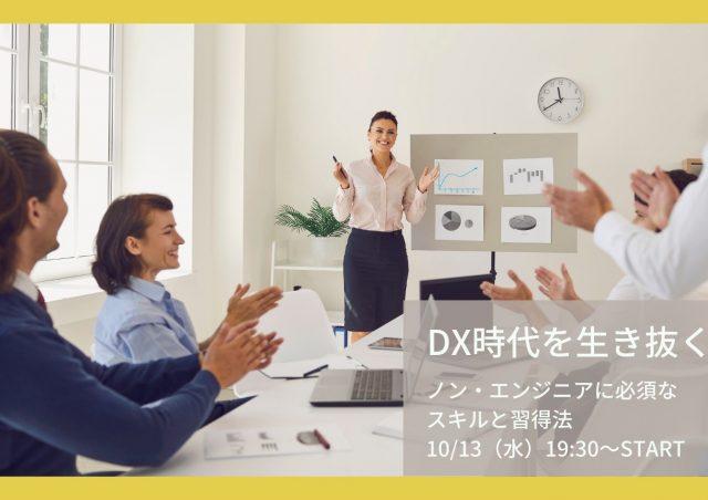 DX時代を生き抜く!ノン・エンジニアに必須なスキルと習得法@オンライン開催