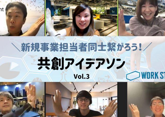 イベント開催報告:共創アイデアソン第3弾~顔認識技術と各社のリソースを掛け合わせ、豊かな社会を共創しよう!~@オンライン開催